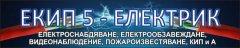 Ekip_5-electric_logo_3.jpg